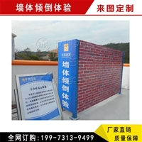 擋土墻傾倒體驗 浙江建筑施工安全體驗區 漢坤實業