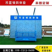 吊籃傾斜體驗  安徽工地安全體驗區廠家 漢坤實業