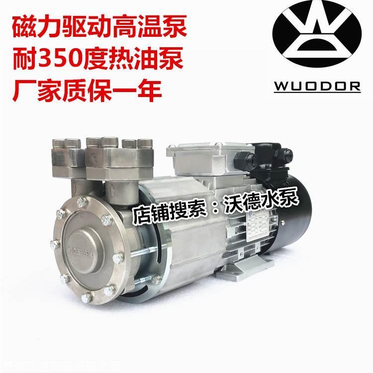 MDW-15泵1.1KW热水泵磁力驱动泵350度热油轮回泵