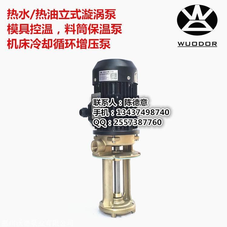 WL-10S-150泵0.75KW模温机泵热水泵机床冷却泵