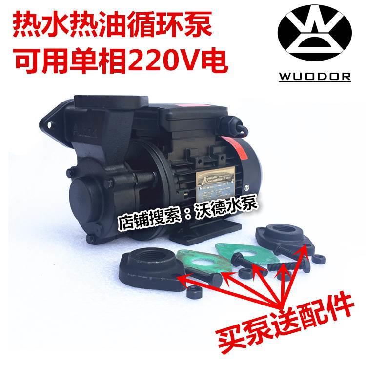 WM-10S热水泵0.75KW模温机泵导热油轮回泵