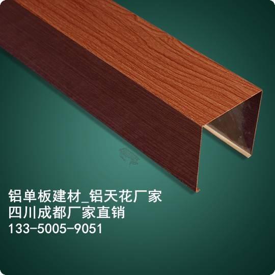 宜宾木纹铝方通价格  泸州U型铝方通