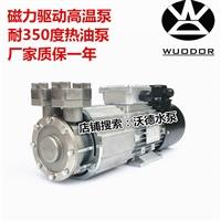 3KW磁力泵MDW-40泵350度热油轮回泵模温机泵