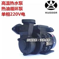 WM-05S泵0.37KW高温模温机泵超声波洗濯泵