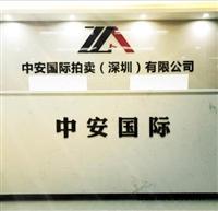 目前上海十大正规古董拍卖公司排名