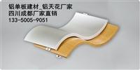 成都双曲铝单板,成都双曲铝单板价格,成都双曲铝单板厂家