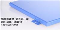 四川资阳市2.5mm建筑幕墙铝单板  资阳氟碳铝单板厂家直销