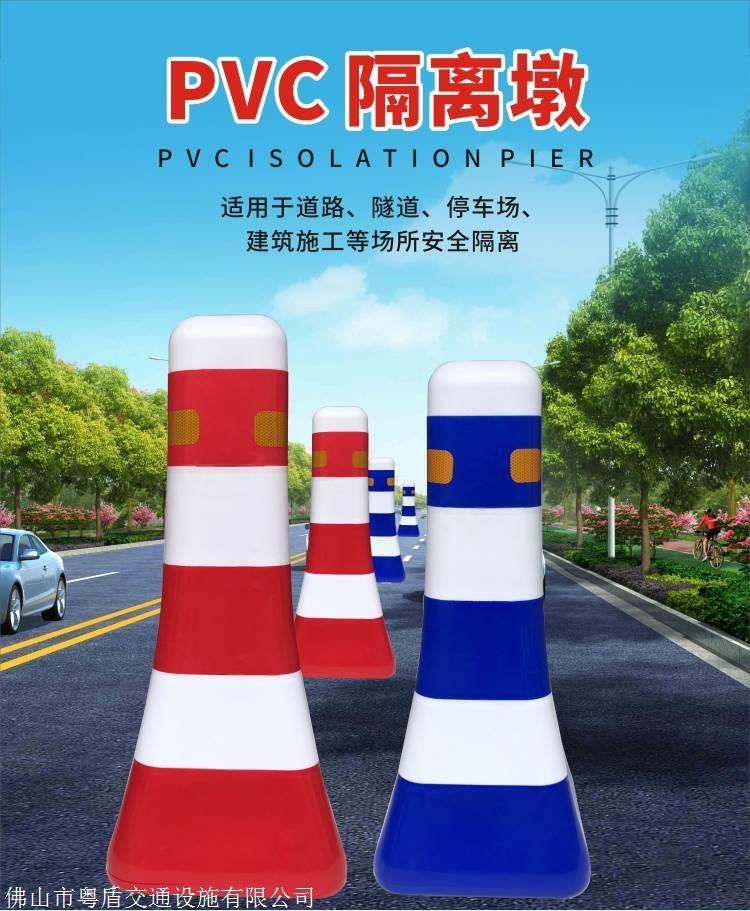 广东佛杀虫剂 粤盾交通PVC蘑菇墩红蓝白护栏墩反光塑料防撞桶(图1)