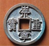 福州大清銅幣快速交易