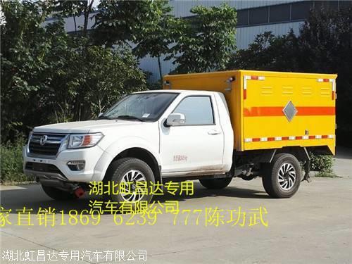 炸药bwinchina注册 内蒙古东风皮卡爆破车--原厂危货底盘