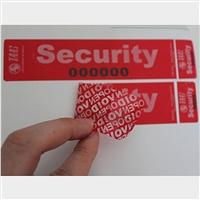 北京網站防偽標簽制作  銅版紙防偽標簽公司