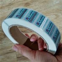北京激光防偽標簽價錢  三維點陣防偽標簽定制