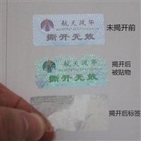 北京煙草防偽標簽廠家 金線防偽標簽制作