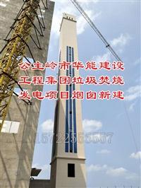 建烟囱公司 烟囱建筑 丰辉建筑行业技术创?#24405;?#24405;