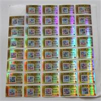 北京紫外線防偽標簽加工  防偽標簽二維碼價格
