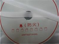 深圳市阻燃防火魔術貼粘扣帶廠家