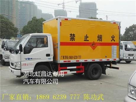 陕西延安江铃2.6吨爆破器材e8国际娱乐app在哪买,湖北虹昌达厂家送车验货