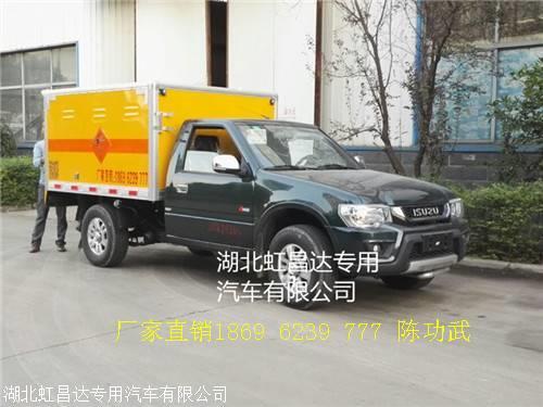赤峰市庆铃炸药车价格是多少