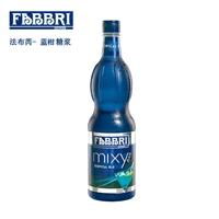 法布芮蓝柑味糖浆 意大利进口浓缩果汁 鸡尾酒  咖啡冲饮原料