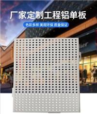 氟碳铝单板价格-幕墙造型铝单板-欧百得
