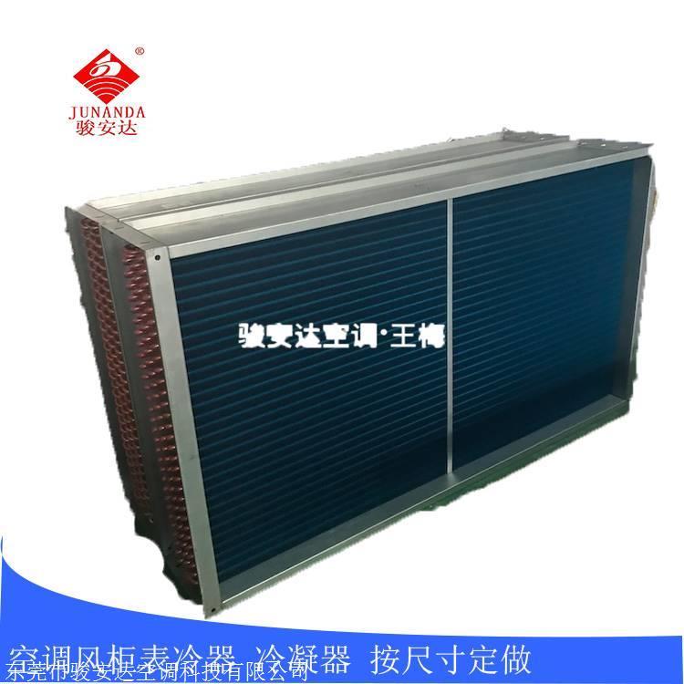 走氟蒸发器  翅片冷凝器  风柜表冷器  挡水板厂家