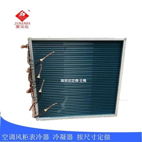中央空调蒸发器 翅片表冷器 风柜挡水板更换定做