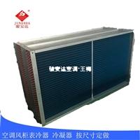 空调风柜表冷器 翅片蒸发器 走氟冷凝器更换厂家定做