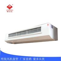 骏安达明装机  卧式明装风机盘管 铜管铝水空调批发
