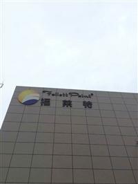 廣東十大品牌涂料廠家