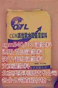 余庆县设备安装灌浆料价格 特级产品质量