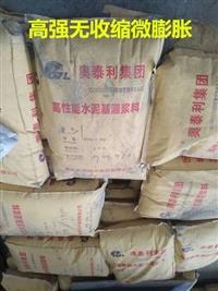 新闻 CGM灌浆料 清镇市厂价直销 界面剂