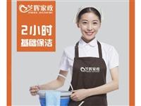 上海保洁公司松江区钟点工