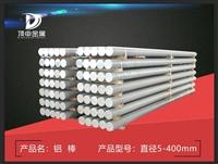 A6063铝棒6063铝排6063铝管厂家