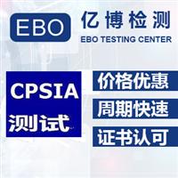 CPSIA的測試項目有哪些 需要多少錢