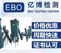包裝機械CE認證如何辦理