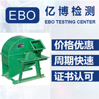 哪里可以辦理粉碎機械CE認證
