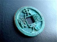 宋朝錢幣拍賣需要哪些手續