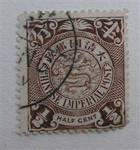 大清朝郵票現在估價多少錢