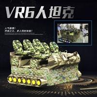 vr游戏设备哪个好,一站式供应vr体验馆设备--六人坦克