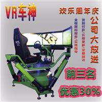 vr游戏体验馆要多少钱,vr设备源头工厂供应三屏360动感赛车