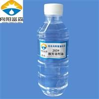 供应广东海南260号溶剂油磺化煤油
