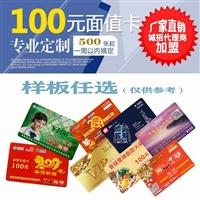 网络促销利器 手机话费充值卡 活动赠品卡 礼品购物卡
