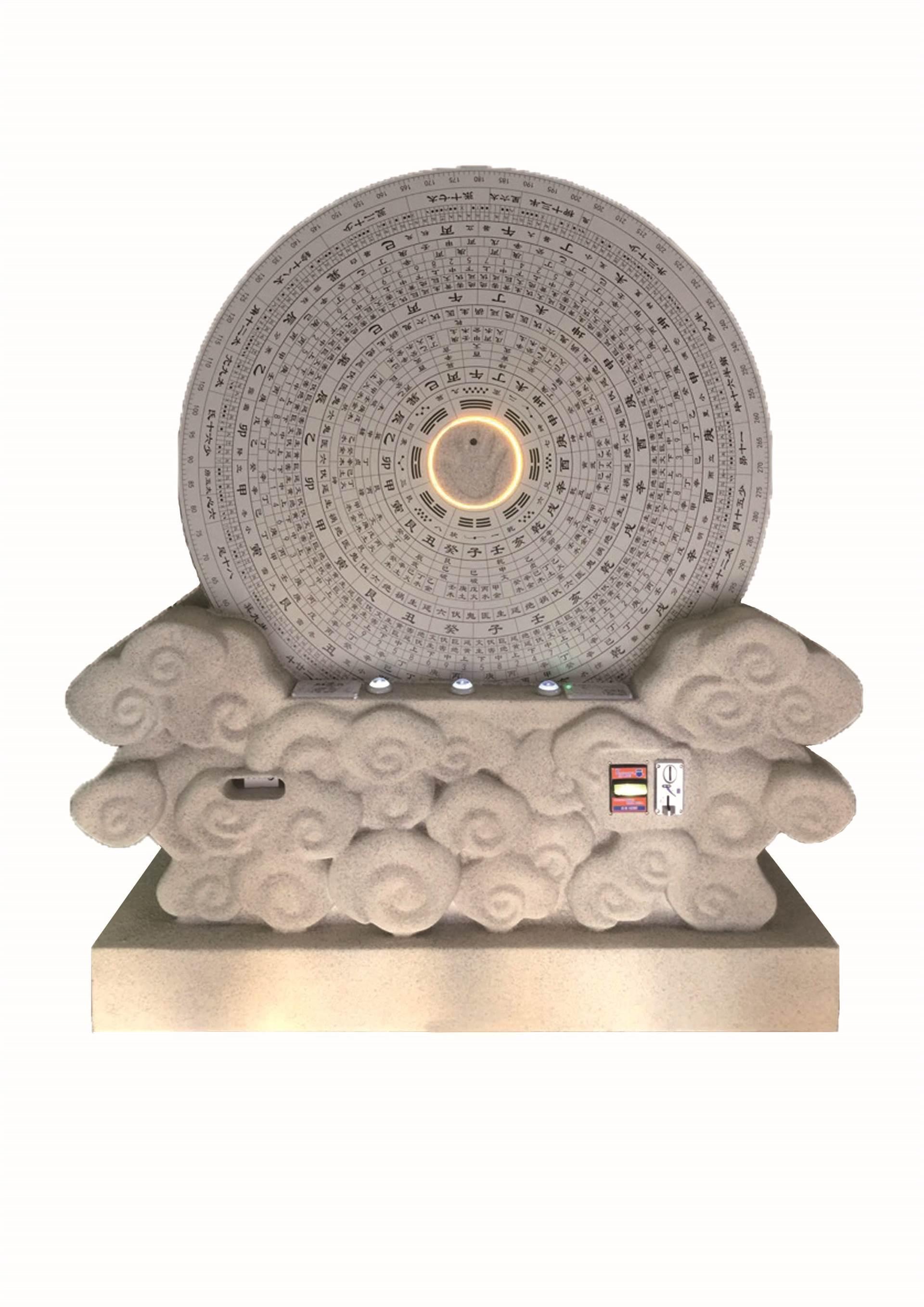 北京东城天坛公园投放中国易经文化算命设备石来运转