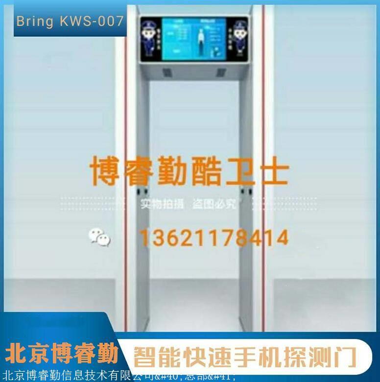 河北电子安检门#手机安检#金属安检门源头厂家ISO9001