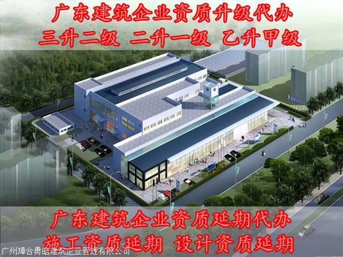 惠州建筑施工總承包資質轉讓成功遷移
