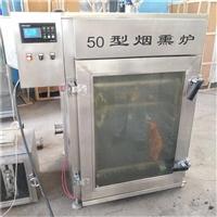 五香豆干熏蒸炉 全自动豆腐干烟熏机器