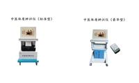中医体质辨识仪快速检测体质