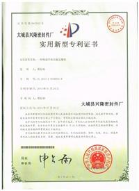 硫化陶瓷纤维垫,国家专利产品