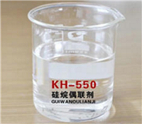 硅烷偶聯劑 KH-550涂料玻纖橡塑滲透潤濕分散劑 流平劑