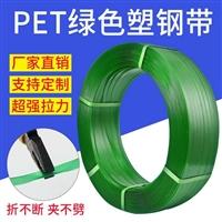 山东临沂1608绿色Pet塑钢打包带厂家 支持定制